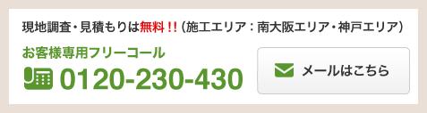 現地調査・見積もりは無料!!(施工エリア:南大阪エリア・神戸エリア) お客様専用フリーコール0120-230-430 メールはこちら