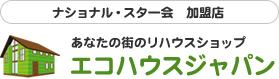 ナショナル・スター会 加盟店 あなたの街のリハウスショップ エコハウスジャパン